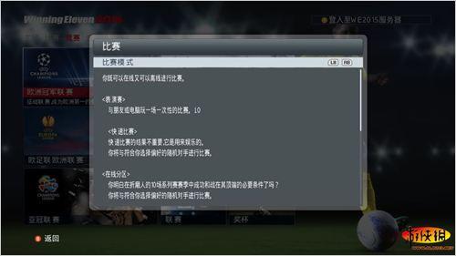 实况足球2015 中文补丁下载