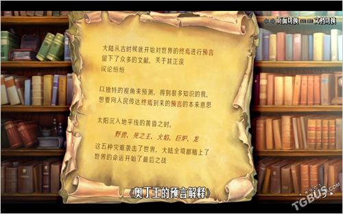 奥丁领域中文下载